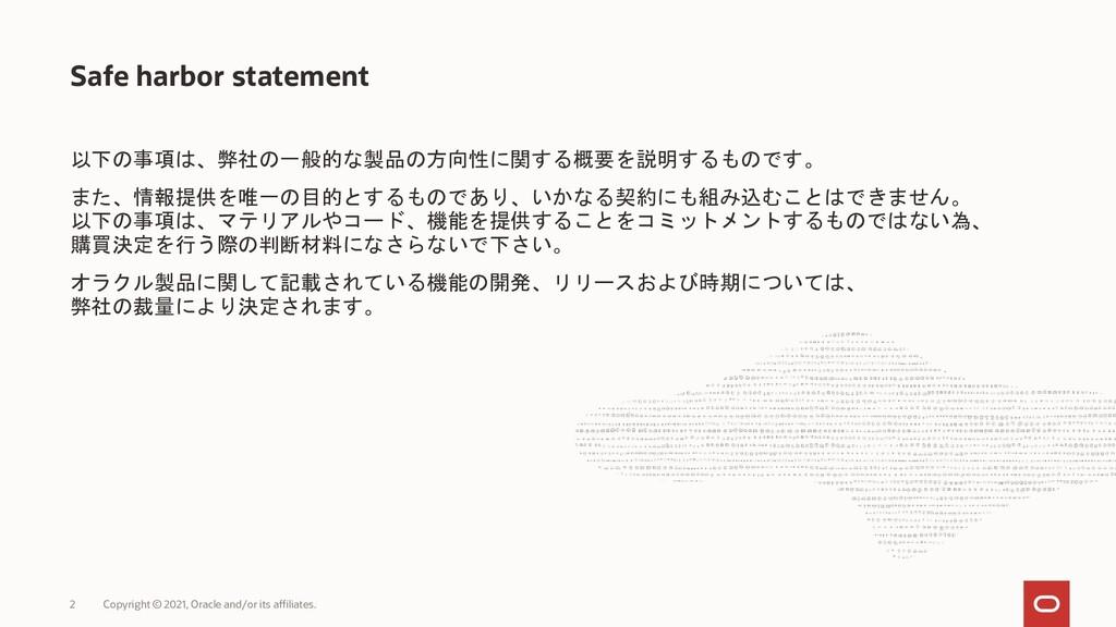 Safe harbor statement 以下の事項は、弊社の一般的な製品の方向性に関する概...