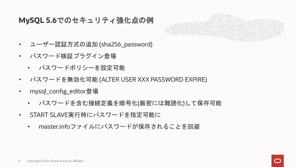 • ユーザー認証方式の追加 (sha256_password) • パスワード検証プラグイン登...