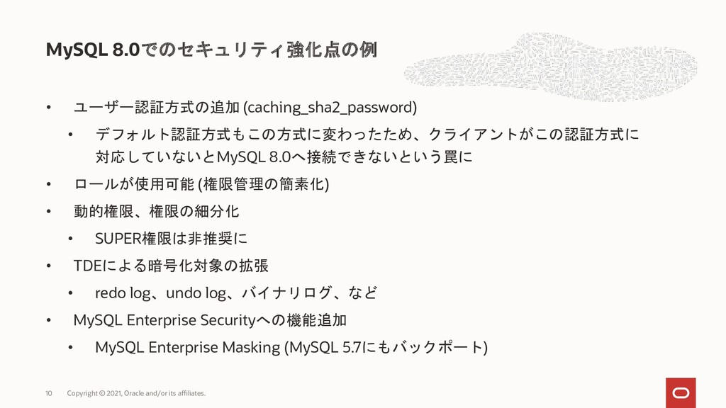 • ユーザー認証方式の追加 (caching_sha2_password) • デフォルト認証...