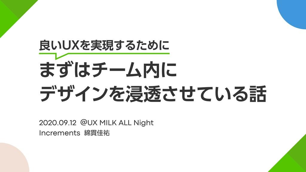 2020.09.12 @UX MILK ALL Night 綿貫佳祐 Increments 良...