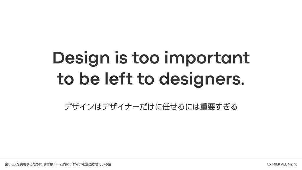 良いUXを実現するために、 まずはチーム内にデザインを浸透させている話 UX MILK ALL...