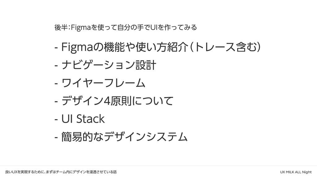 後半:Figmaを使って自分の手でUIを作ってみる - Figmaの機能や使い方紹介 (トレー...