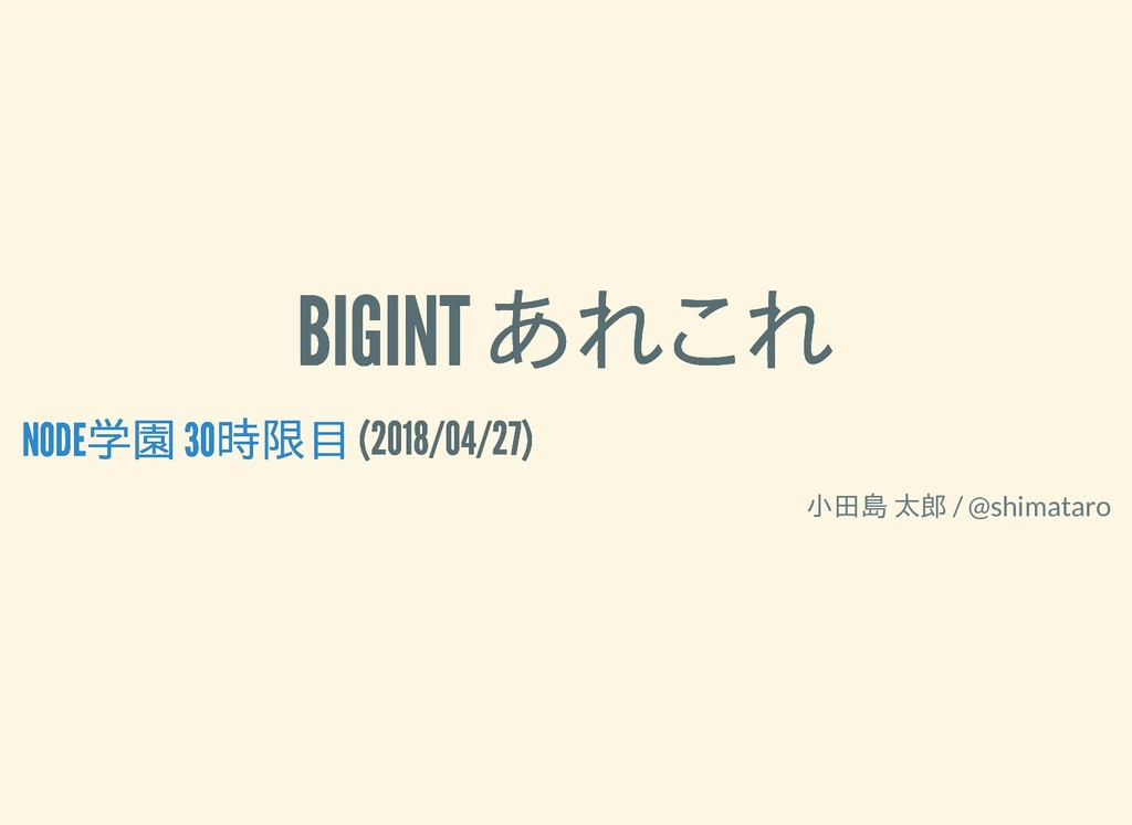 BIGINT あれこれ BIGINT あれこれ (2018/04/27) (2018/04/2...