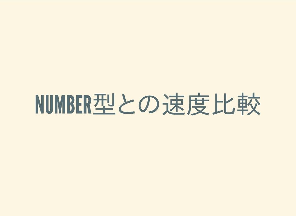 NUMBER型との速度比較 NUMBER型との速度比較