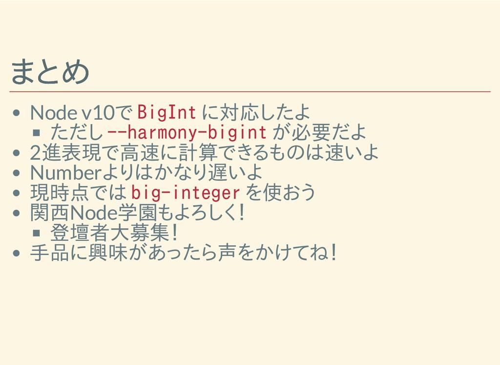 まとめ まとめ Node v10で BigInt に対応したよ ただし --harmony-b...