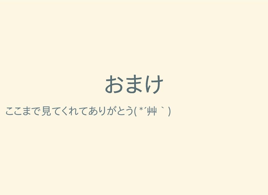 おまけ おまけ ここまで見てくれてありがとう( *´艸`)