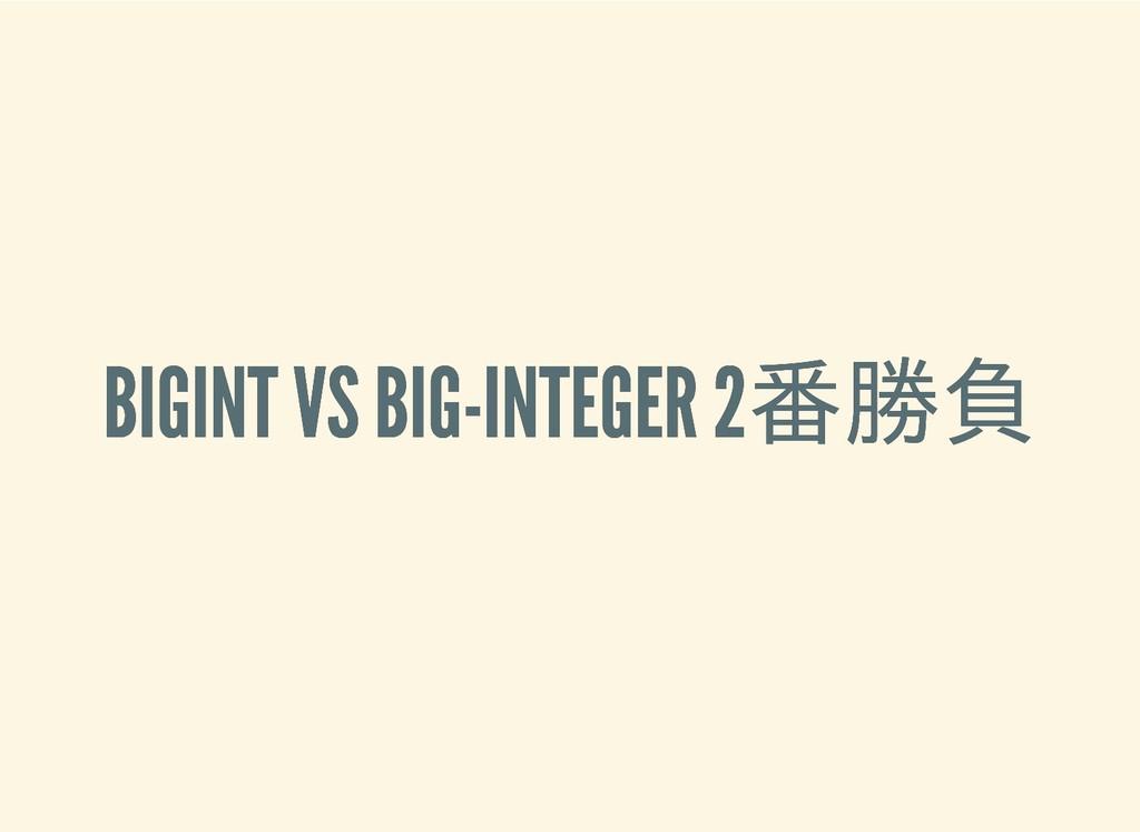 BIGINT VS BIG-INTEGER 2番勝負 BIGINT VS BIG-INTEGE...