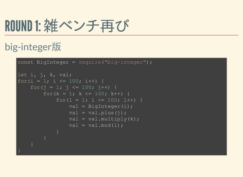 ROUND 1: 雑ベンチ再び ROUND 1: 雑ベンチ再び big-integer版 co...