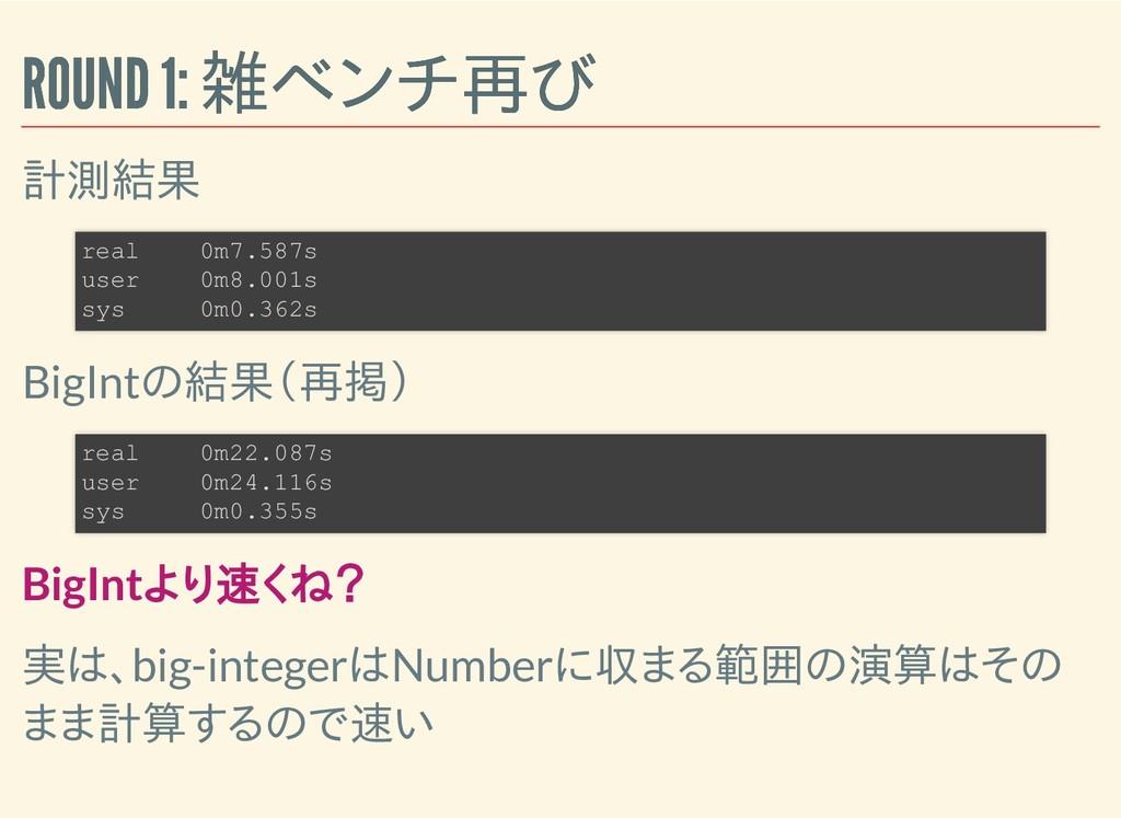 ROUND 1: 雑ベンチ再び ROUND 1: 雑ベンチ再び 計測結果 BigIntの結果(...