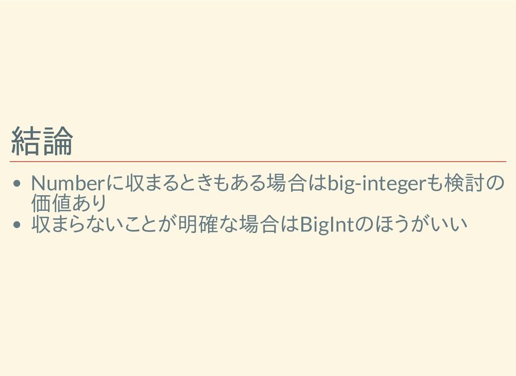 結論 結論 Numberに収まるときもある場合はbig-integerも検討の 価値あり 収ま...