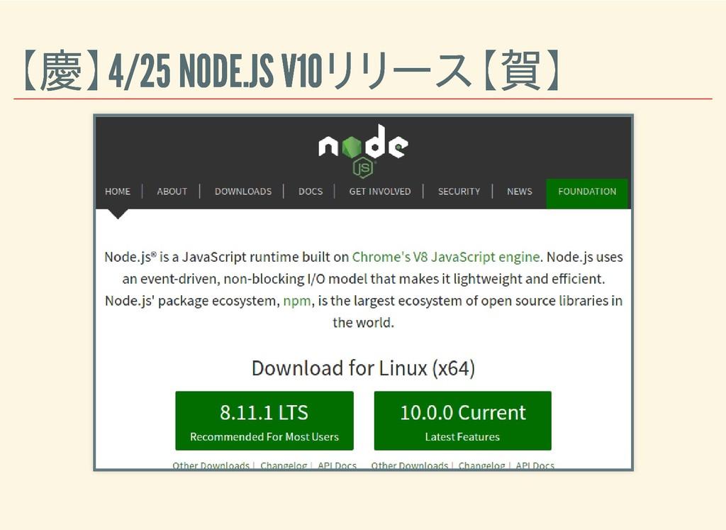 【慶】4/25 NODE.JS V10リリース【賀】 【慶】4/25 NODE.JS V10リ...