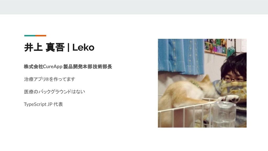 井上 真吾 | Leko 株式会社CureApp 製品開発本部 技術部長 治療アプリ®を作って...