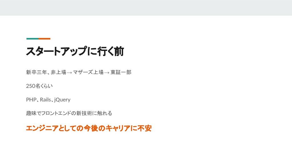 新卒三年、非上場 → マザーズ上場 → 東証一部 250名くらい PHP、Rails、jQue...