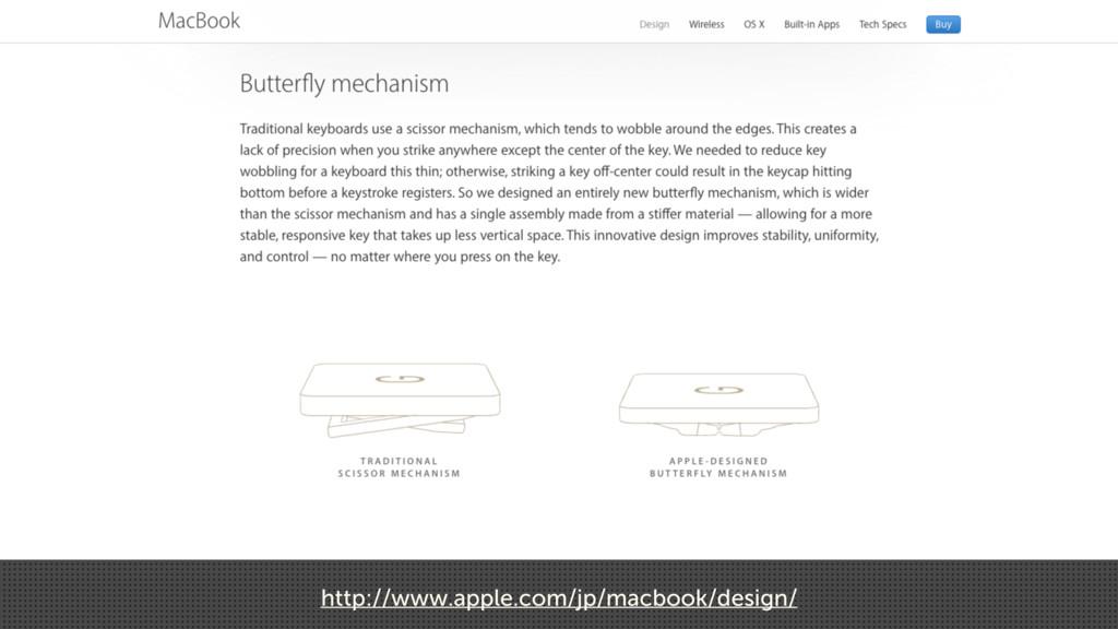 http://www.apple.com/jp/macbook/design/