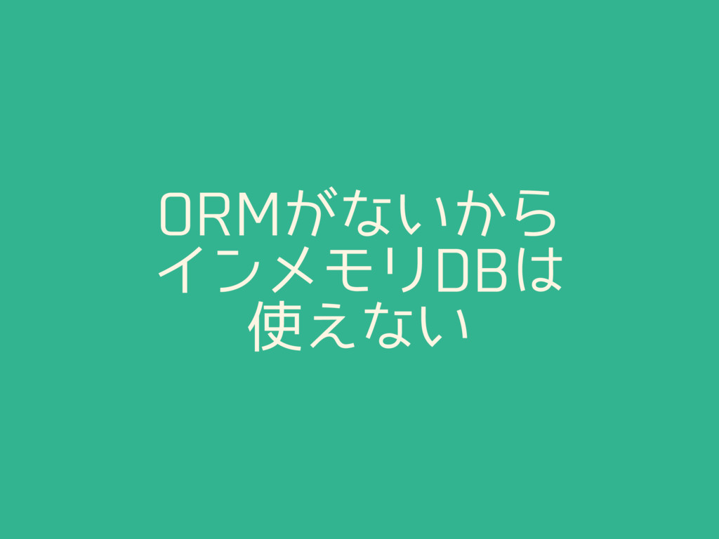 03.͕ͳ͍͔Β ΠϯϝϞϦ%# ͑ͳ͍
