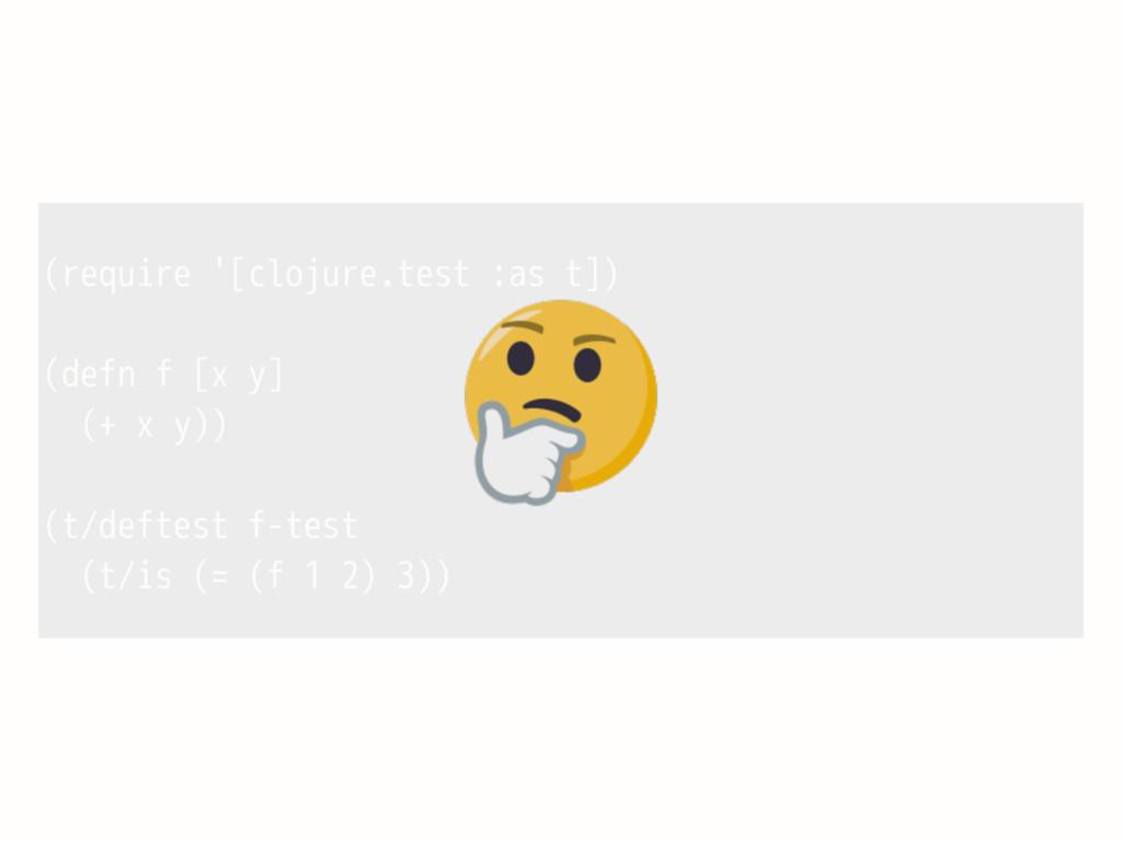 (require '[clojure.test :as t]) (defn f [x y] (...