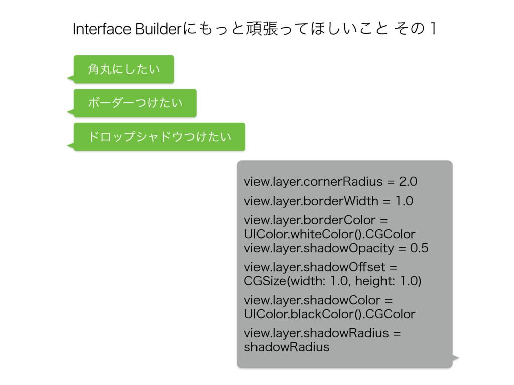 Interface Builderʹͬͱؤுͬͯ΄͍͜͠ͱ ͦͷ̍ ɹؙ֯ʹ͍ͨ͠ ɹυϩο...