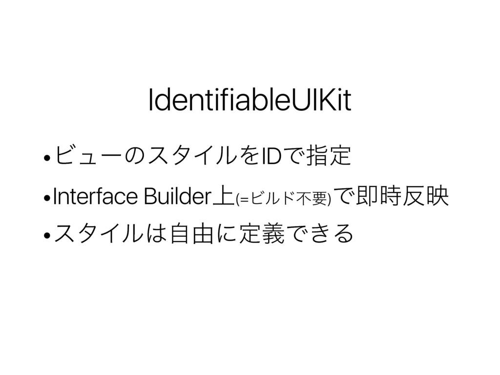 IdentifiableUIKit •ϏϡʔͷελΠϧΛIDͰࢦఆ •Interface Bu...