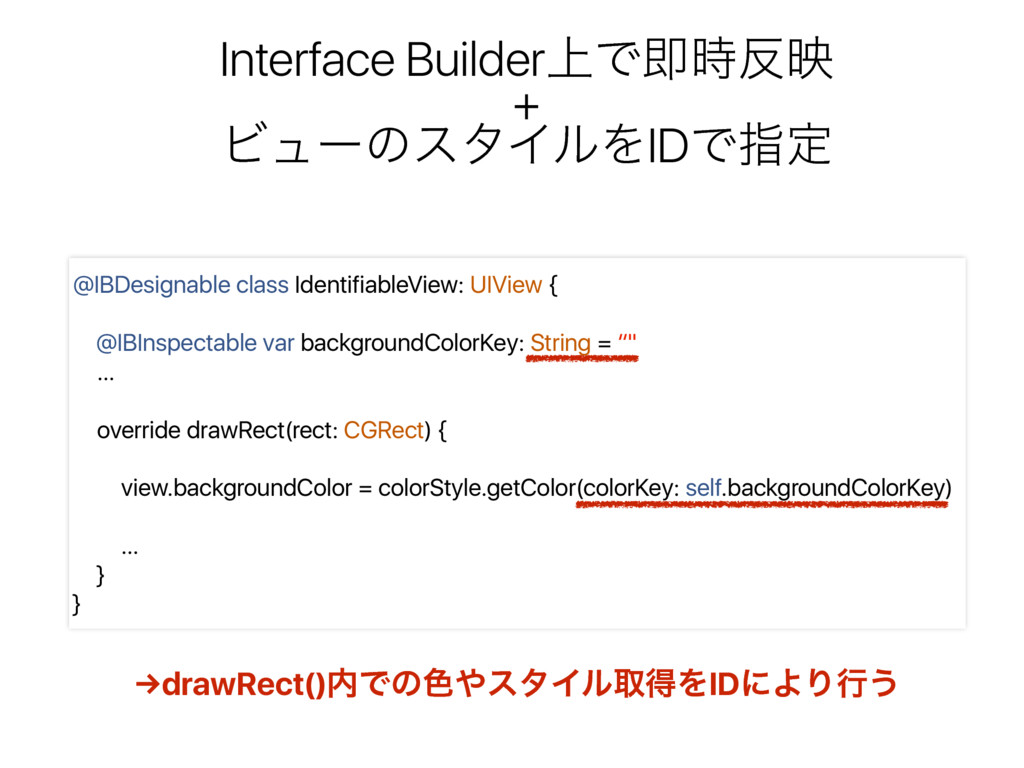 @IBDesignable class IdentifiableView: UIView { ...