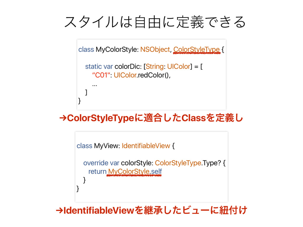 class MyColorStyle: NSObject, ColorStyleType { ...