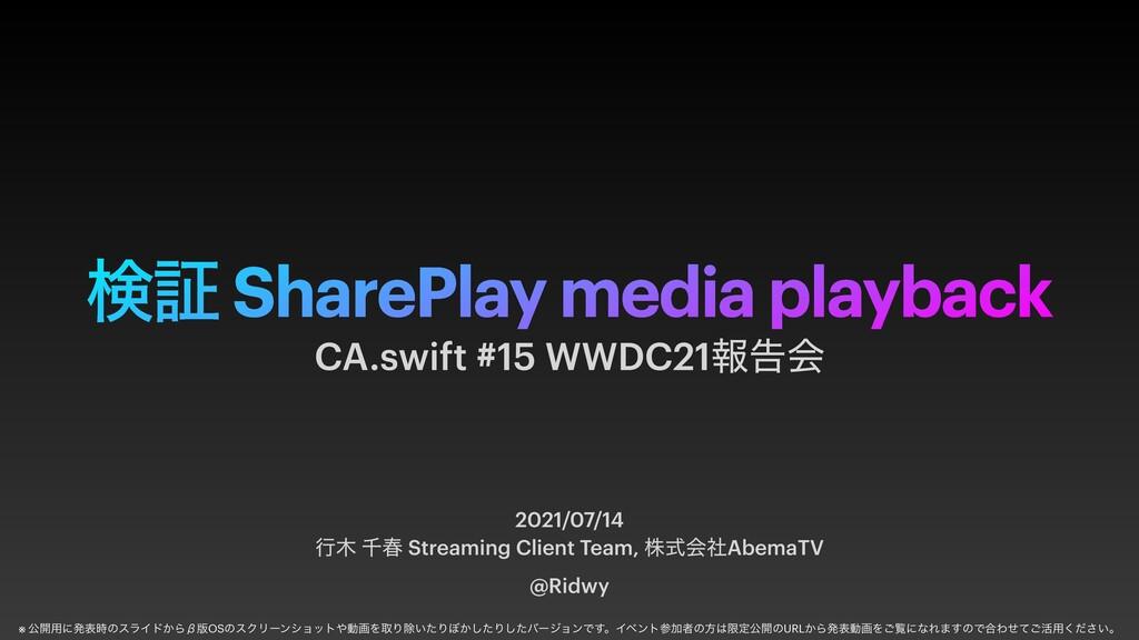 ݕূ SharePlay media playback 2021/07/14   ߦ ઍय़ ...