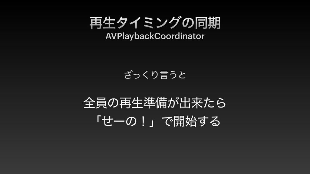 ͬ͘͟Γݴ͏ͱ   શһͷ࠶ੜ४උ͕ग़དྷͨΒ   ʮͤʔͷʂʯͰ։͢Δ AVPlayback...