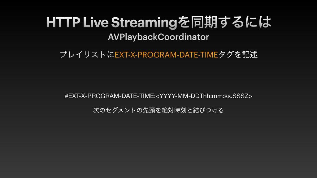 HTTP Live StreamingΛಉظ͢Δʹ AVPlaybackCoordinato...