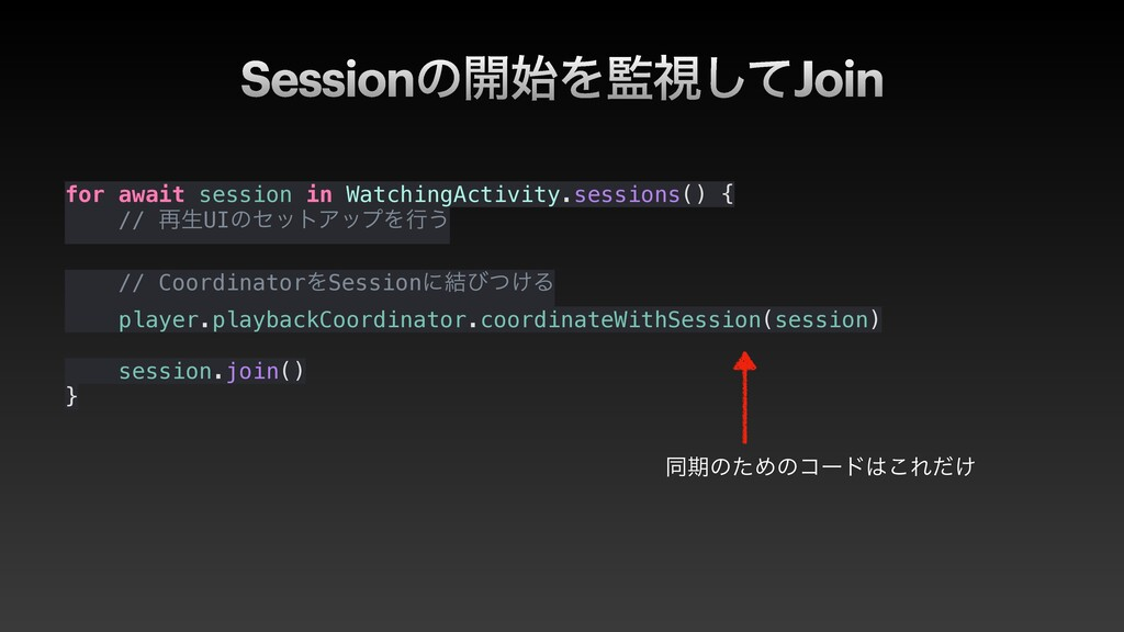Sessionͷ։Λࢹͯ͠Join for await session in Watchi...