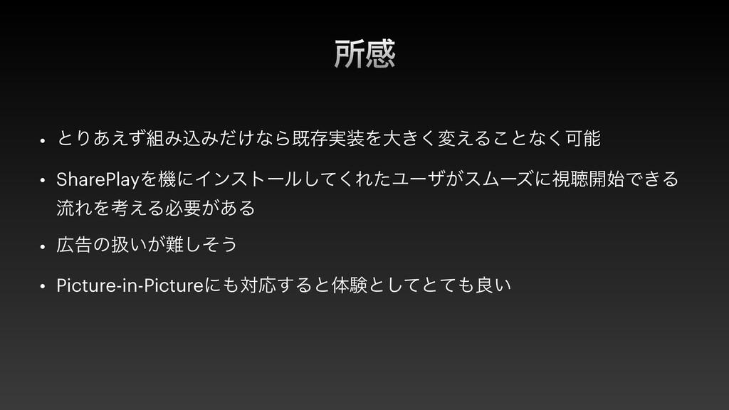 ॴײ • ͱΓ͋͑ͣΈࠐΈ͚ͩͳΒطଘ࣮Λେ͖͘ม͑Δ͜ͱͳ͘Մ   • SharePl...