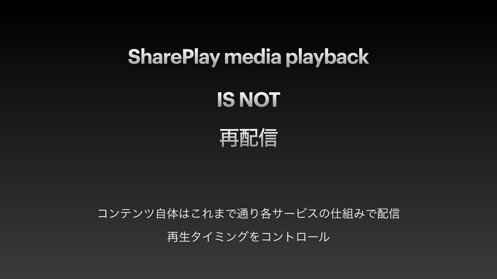 SharePlay media playback   IS NOT   ࠶৴  ίϯςϯπ...