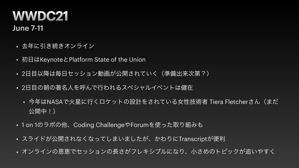 WWDC21 • ڈʹҾ͖ଓ͖ΦϯϥΠϯ   • ॳKeynoteͱPlatform S...