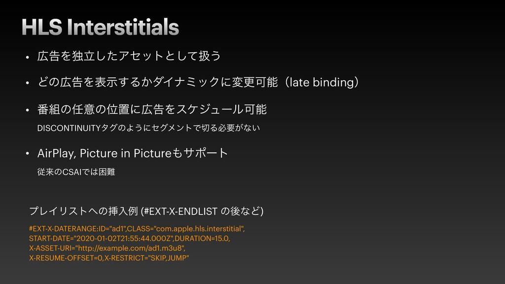 HLS Interstitials • ࠂΛಠཱͨ͠Ξηοτͱͯ͠ѻ͏   • ͲͷࠂΛද...