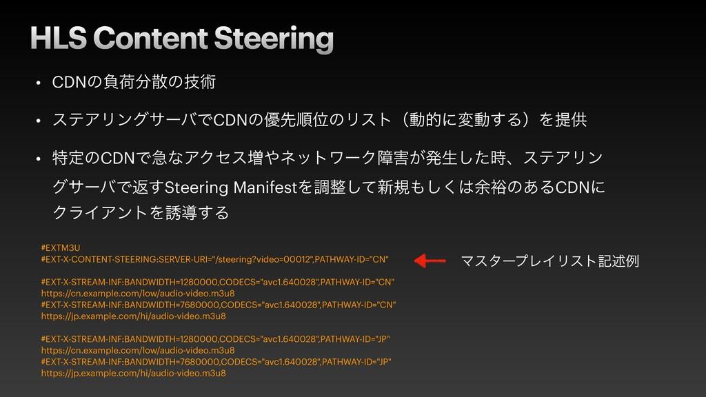 HLS Content Steering • CDNͷෛՙͷٕज़   • εςΞϦϯάαʔ...