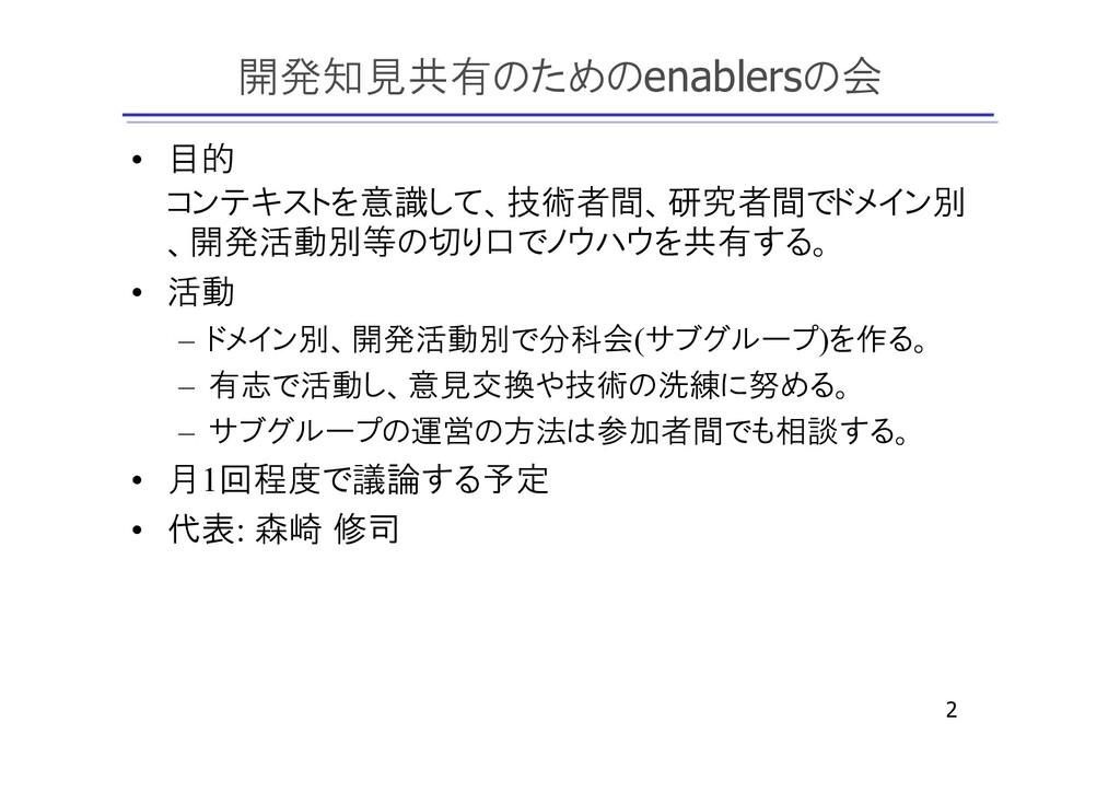 開発知見共有のためのenablersの会 • 目的 コンテキストを意識して、技術者間、研究者間...