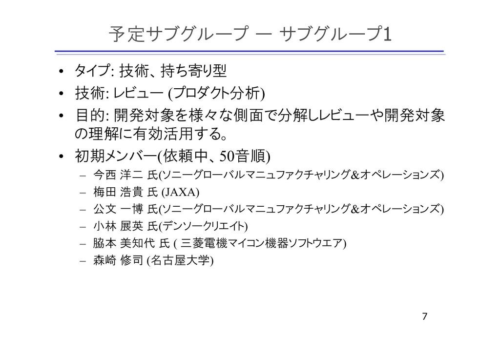 予定サブグループ ー サブグループ1 • タイプ: 技術、持ち寄り型 • 技術: レビュー (...