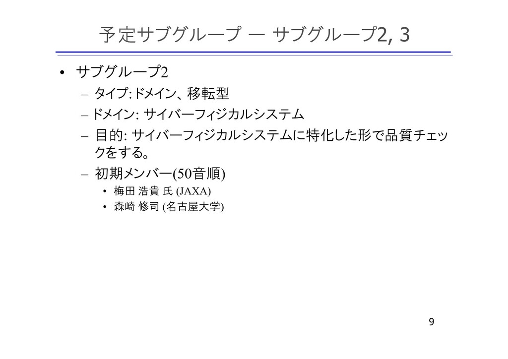 予定サブグループ ー サブグループ2, 3 • サブグループ2 – タイプ: ドメイン、移転型...
