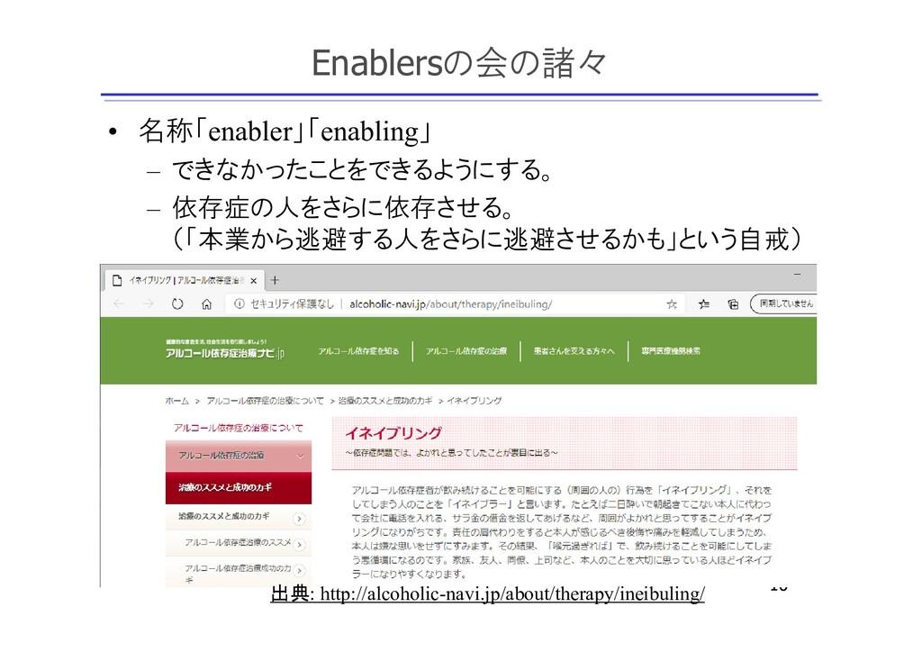 Enablersの会の諸々 • 名称「enabler」「enabling」 – できなかったこ...