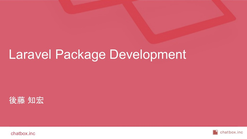 chatbox.inc 後藤 知宏 Laravel Package Development