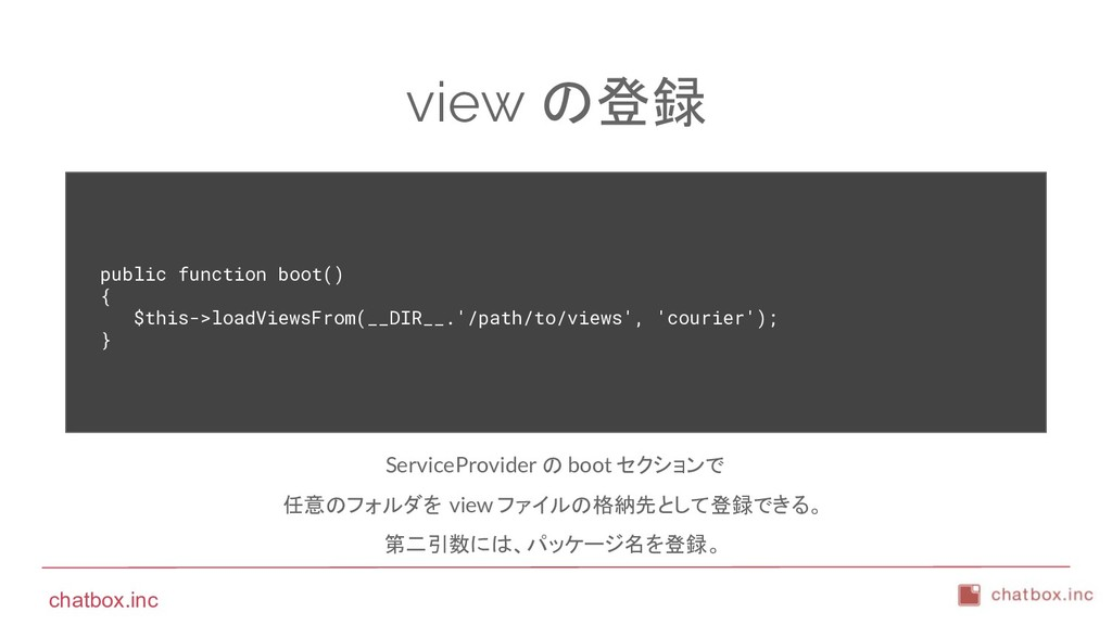 chatbox.inc view の登録 public function boot() { $...
