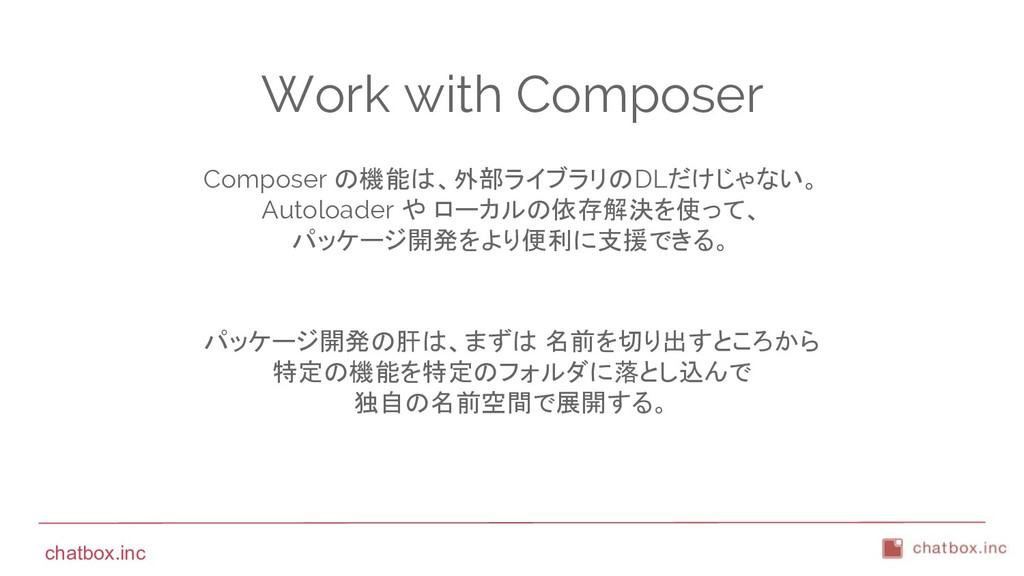chatbox.inc Work with Composer Composer の機能は、外部...