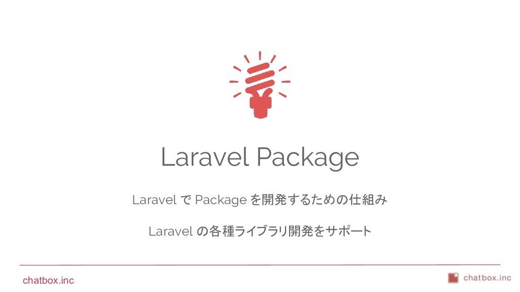 chatbox.inc Laravel Package Laravel で Package を...