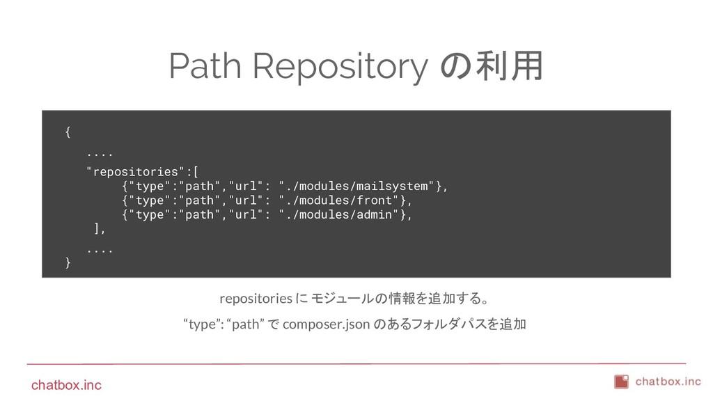 "chatbox.inc Path Repository の利用 { .... ""reposit..."