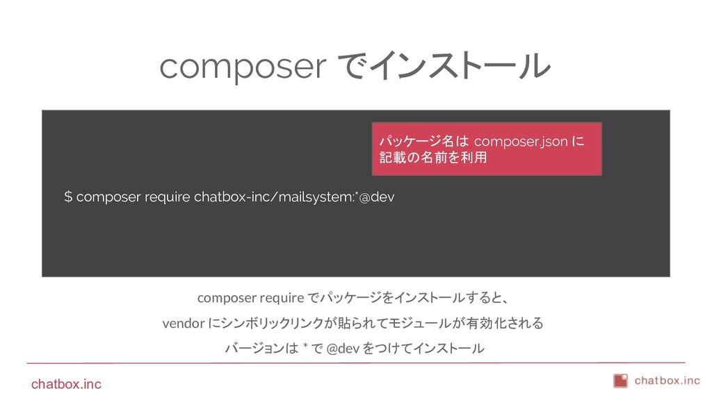 chatbox.inc composer でインストール $ composer require...