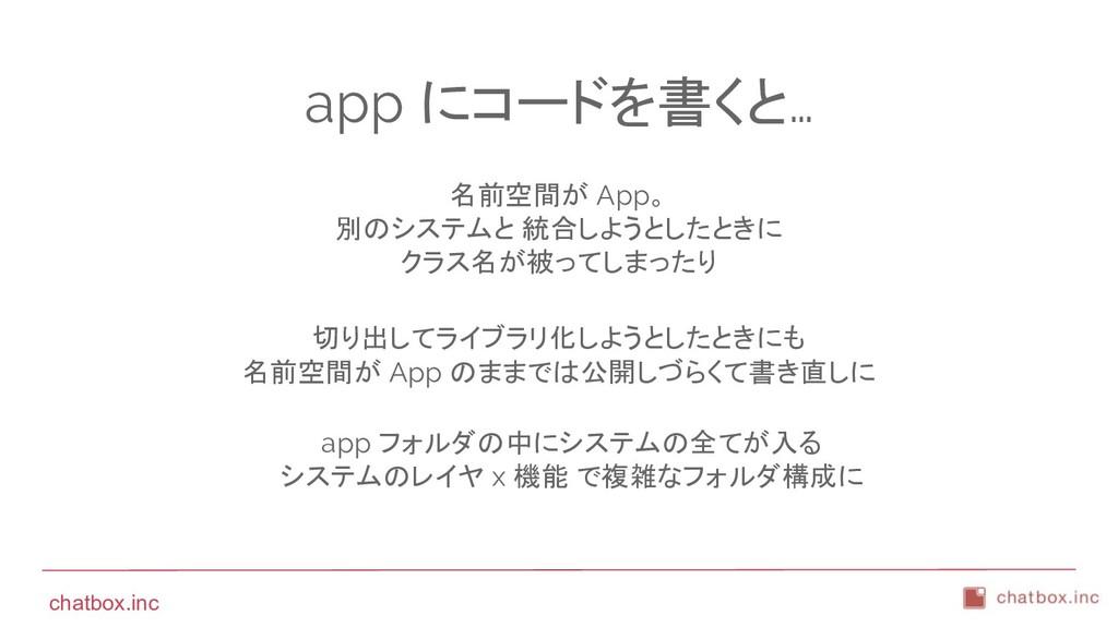 chatbox.inc app にコードを書くと… 名前空間が App。 別のシステムと 統合...
