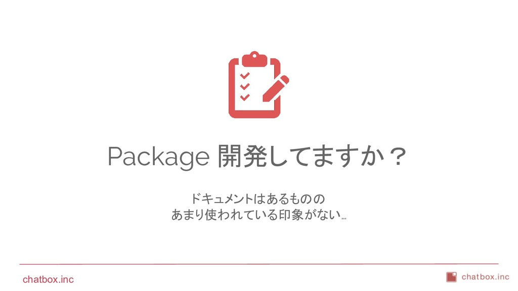 chatbox.inc Package 開発してますか? ドキュメントはあるものの あまり使わ...
