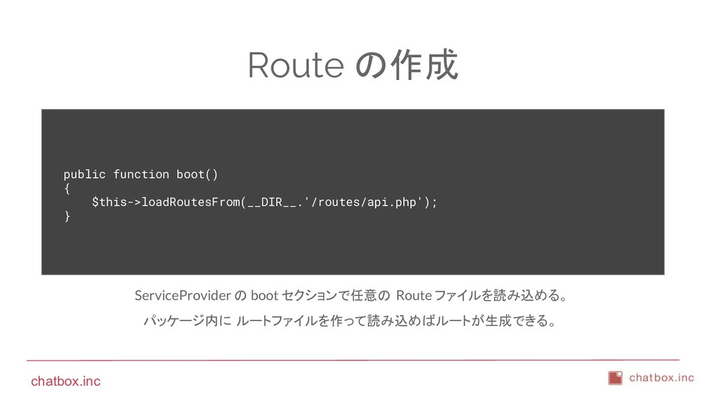 chatbox.inc Route の作成 public function boot() { ...