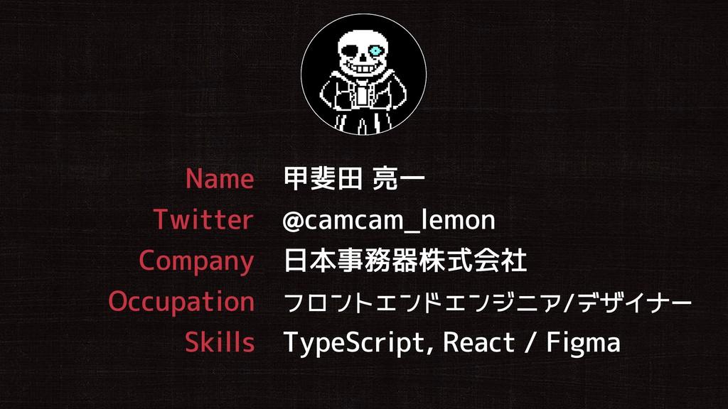 Name 甲斐田 亮一 Twitter @camcam_lemon Company 日本事務器...