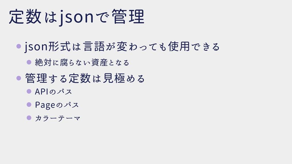 定数はjsonで管理 APIのパス Pageのパス カラーテーマ 管理する定数は見極める 絶対...