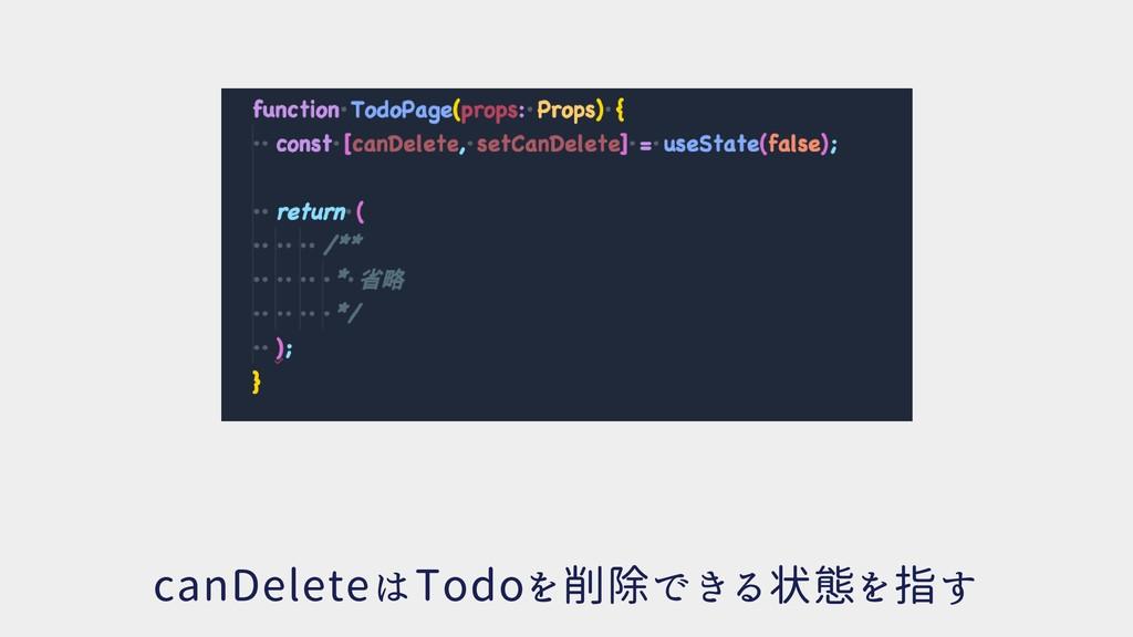 canDeleteはTodoを削除できる状態を指す