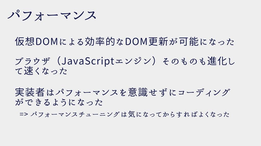 パフォーマンス 仮想DOMによる効率的なDOM更新が可能になった   ブラウザ(JavaScr...